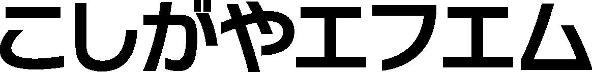 JOZZ3CE-FM こしがやエフエム