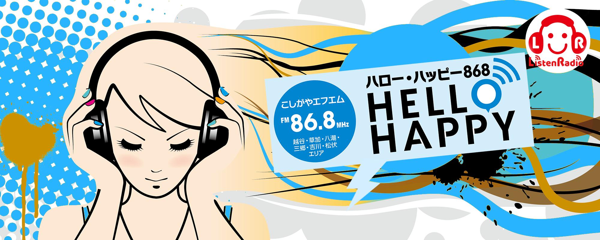 ハローハッピー868 PCやスマホでも視聴できます